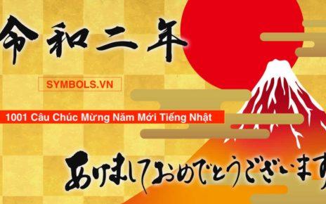 Chúc Mừng Năm Mới Tiếng Nhật