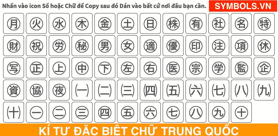 Kí Tự Đặc Biệt Chữ Trung Quốc