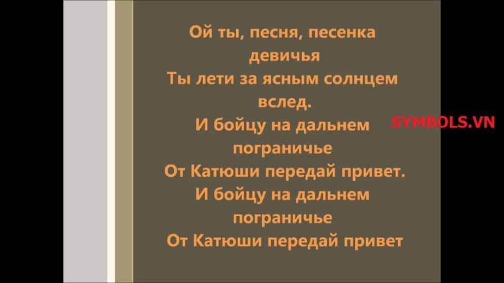 Chữ Nga không phải là chữ Quốc ngữ nên khá khó đọc