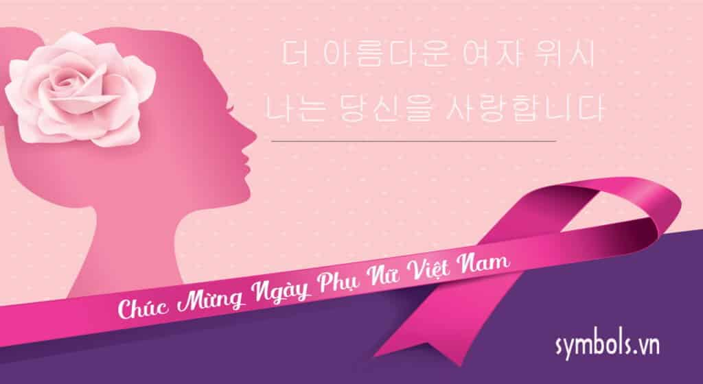 Chúc 20.10 bằng tiếng Hàn tặng người yêu