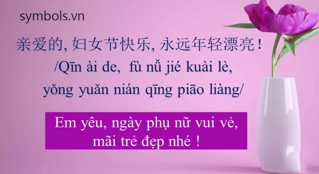 Chúc 20.10 bằng tiếng Trung tặng người yêu